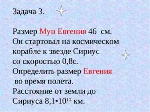 Задача 3. Размер Мун Евгения 46 см. Он стартовал на космическом корабле к зве