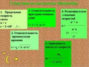 Следствия из постулатов Эйнштейна Предельная скорость света υ < с с = 3 •108