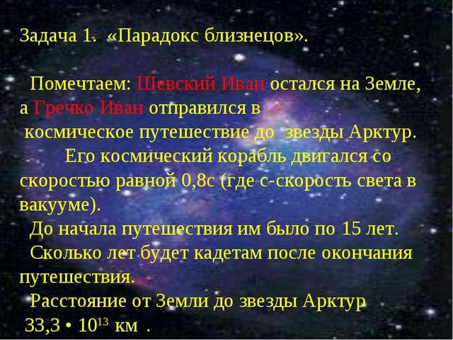 Задача 1. «Парадокс близнецов». Помечтаем: Шевский Иван остался на Земле, а Г...