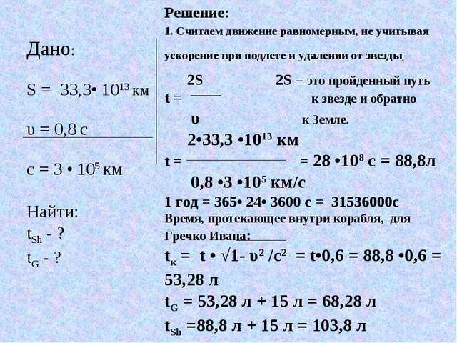 Дано: S = 33,3• 1013 км υ = 0,8 с c = 3 • 105 км Найти: tSh - ? tG - ? Решени...