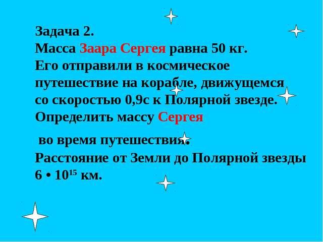 Задача 2. Масса Заара Сергея равна 50 кг. Его отправили в космическое путешес...