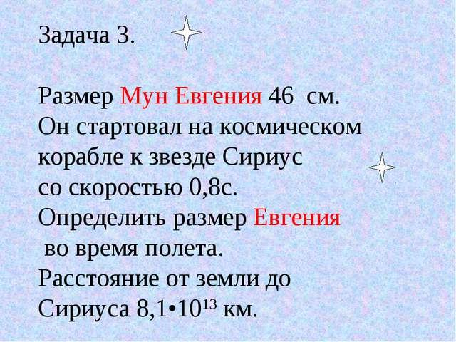 Задача 3. Размер Мун Евгения 46 см. Он стартовал на космическом корабле к зве...