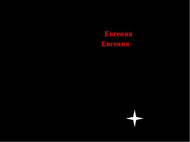 Дано: l0 = 46 см υ=0,8с Найти: l - ? Решение: l 0 – размер Евгения на Земле l...