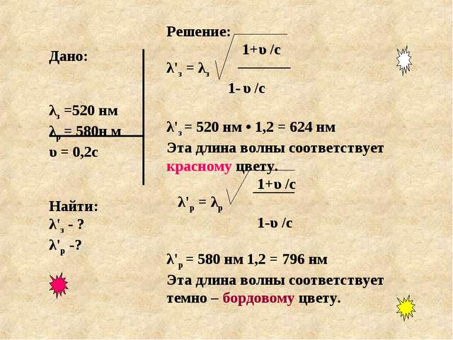 Дано: λз =520 нм λр = 580н м υ = 0,2с Найти: λ'з - ? λ'р -? Решение: 1+υ /с λ...
