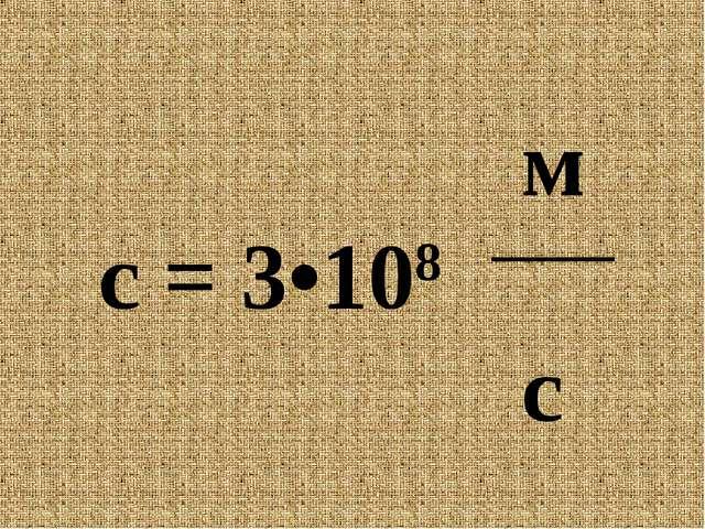 м с = 3•108 с