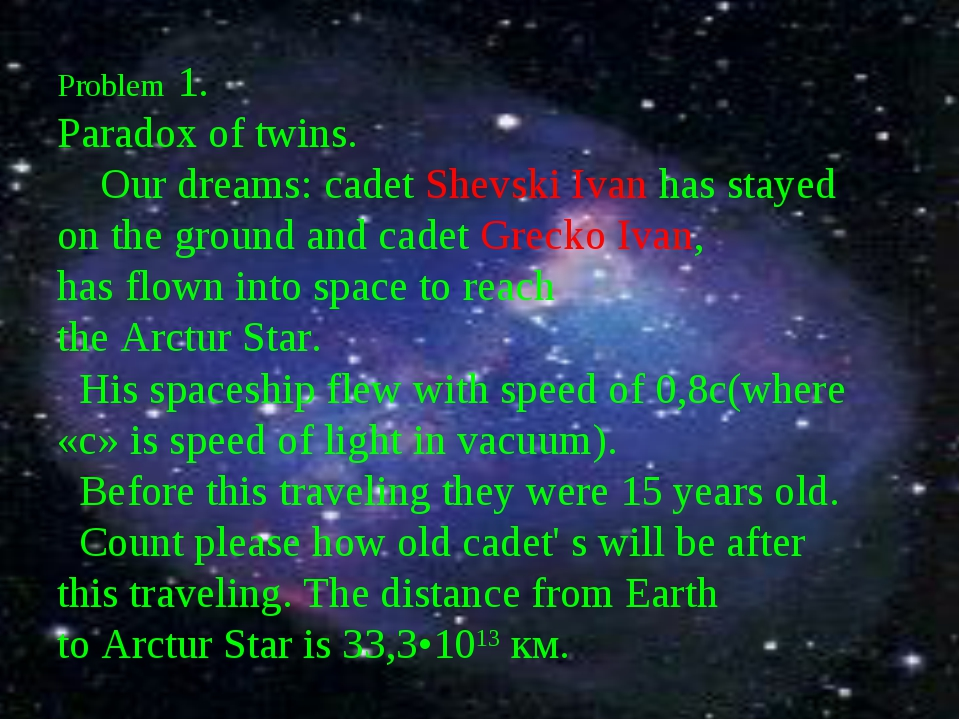 Problem 1. Paradox of twins. Our dreams: cadet Shevski Ivan has stayed on the...