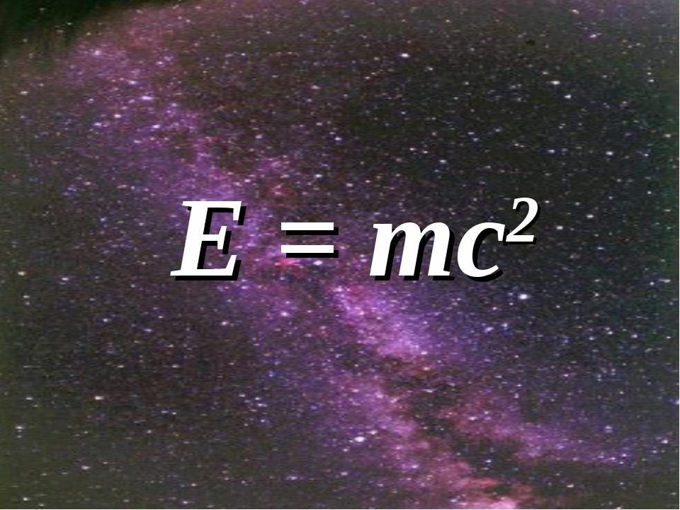 Е = mс2