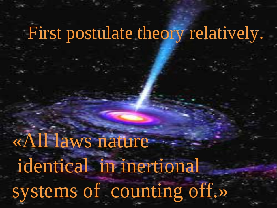 «All laws nature identical in inertional systems of counting off.» First pos...