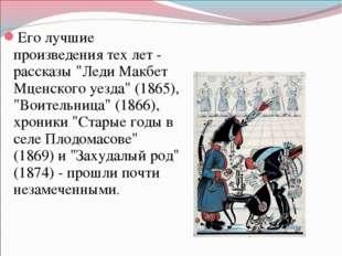 """Его лучшие произведения тех лет - рассказы """"Леди Макбет Мценского уезда"""" (186"""