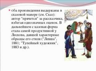 """Оба произведения выдержаны в сказовой манере (см. Сказ): автор """"прячется"""" за"""