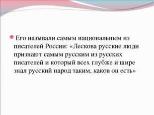 Его называли самым национальным из писателей России: «Лескова русские люди пр