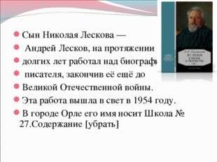 Сын Николая Лескова — Андрей Лесков, на протяжении долгих лет работал над би