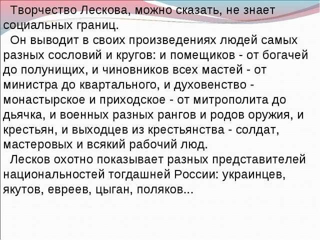 Творчество Лескова, можно сказать, не знает социальных границ. Он выводит в...