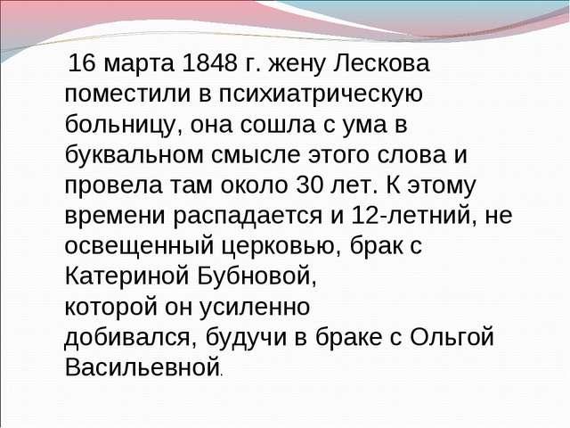 16 марта 1848 г. жену Лескова поместили в психиатрическую больницу, она сошл...