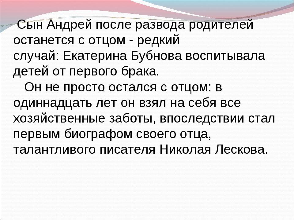 Сын Андрей после развода родителей останется с отцом - редкий случай: Екатер...
