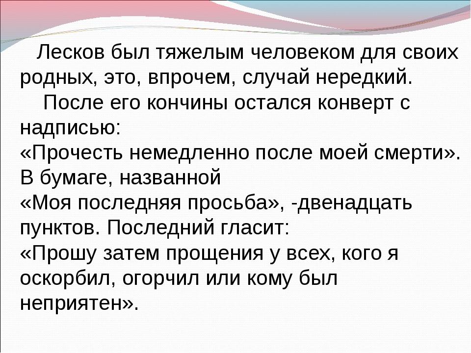 Лесков был тяжелым человеком для своих родных, это, впрочем, случай нередкий...