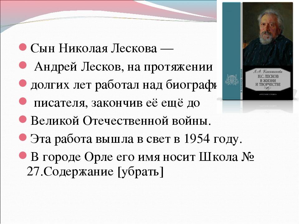 Сын Николая Лескова — Андрей Лесков, на протяжении долгих лет работал над би...