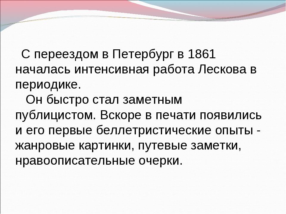 С переездом в Петербург в 1861 началась интенсивная работа Лескова в периоди...