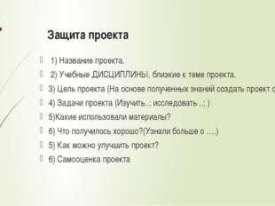 Защита проекта 1) Название проекта. 2) Учебные ДИСЦИПЛИНЫ, близкие к теме про