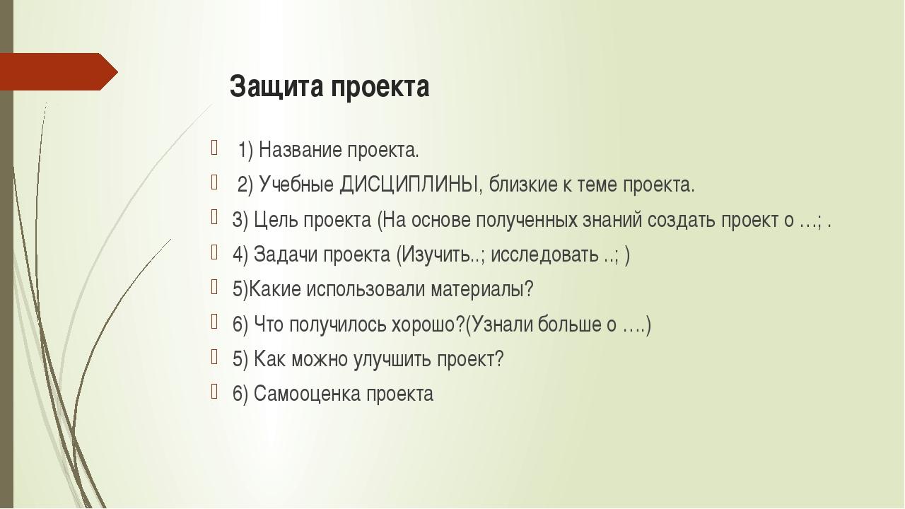 Защита проекта 1) Название проекта. 2) Учебные ДИСЦИПЛИНЫ, близкие к теме про...