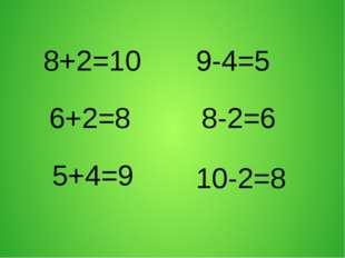 8+2=10 6+2=8 5+4=9 9-4=5 8-2=6 10-2=8