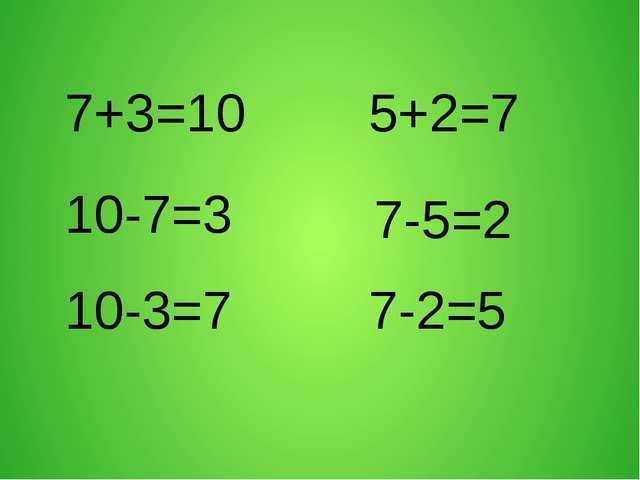 7+3=10 10-7=3 10-3=7 7-5=2 5+2=7 7-2=5