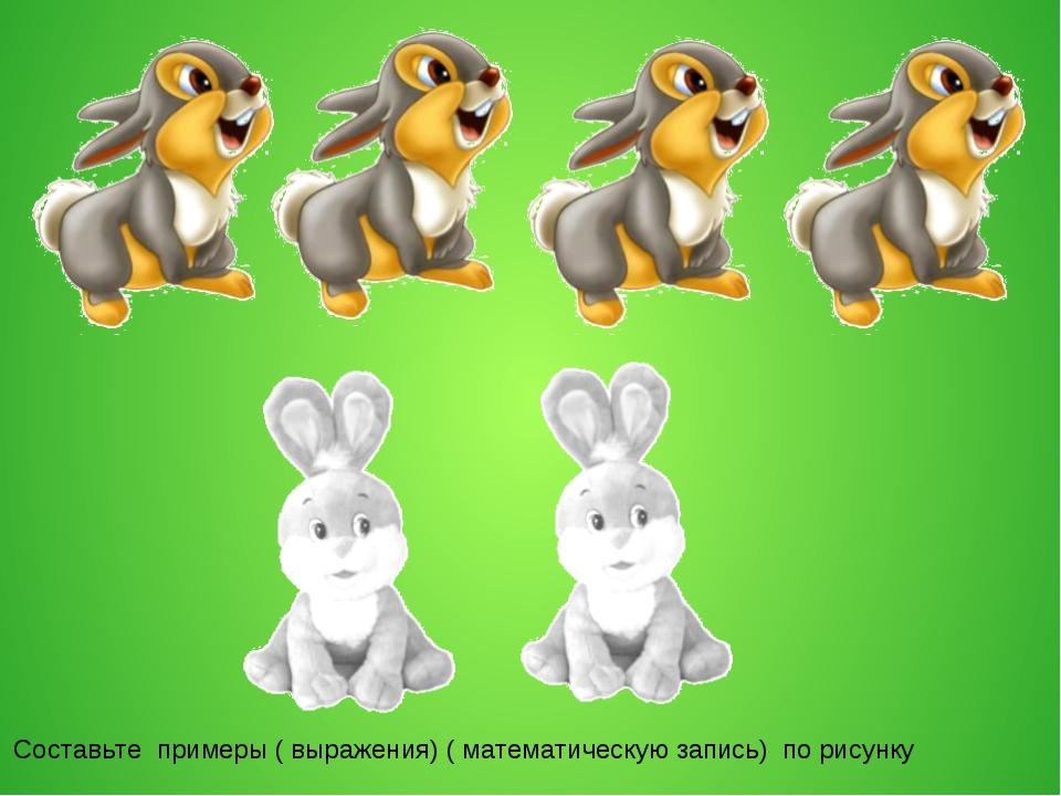 Cоставьте примеры ( выражения) ( математическую запись) по рисунку