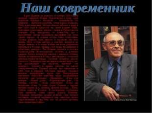 Борис Екимов он родился 19 ноября 1938 года в далекой северной Игарке Красно