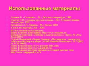 Екимов Б. «Солонич», - М.: Детская литература, 1989 Ожегов С.И. Словарь русск