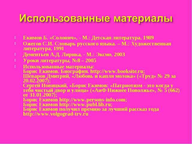 Екимов Б. «Солонич», - М.: Детская литература, 1989 Ожегов С.И. Словарь русск...