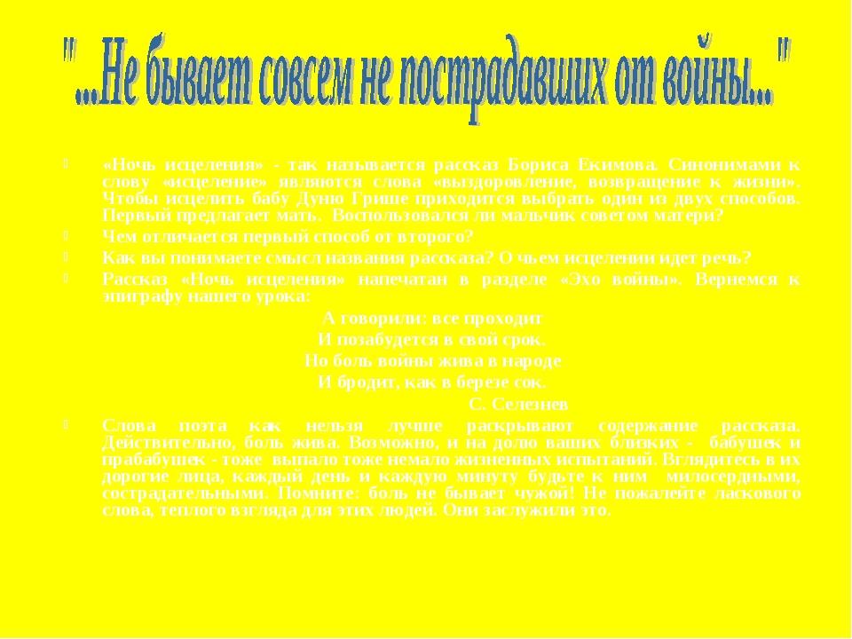 «Ночь исцеления» - так называется рассказ Бориса Екимова. Синонимами к слову...