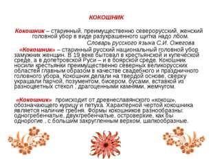 КОКОШНИК Кокошник – старинный, преимущественно северорусский, женский головн