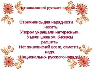 Нет живописней русского наряда!  Стремились для нарядности носить, Узо