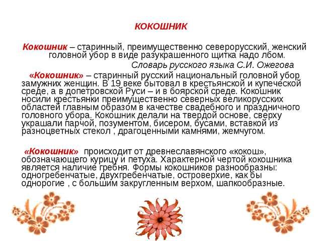 КОКОШНИК Кокошник – старинный, преимущественно северорусский, женский головн...