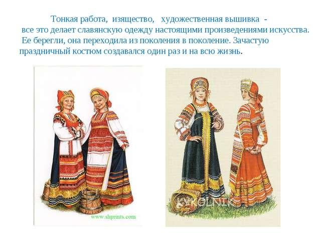 Тонкая работа, изящество, художественная вышивка - все это делает славянску...