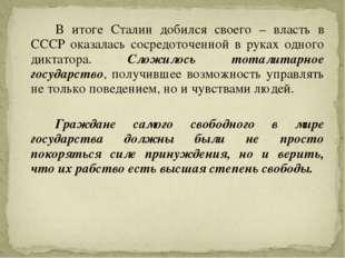 В итоге Сталин добился своего – власть в СССР оказалась сосредоточенной в р
