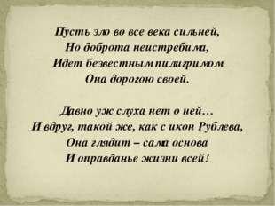 Пусть зло во все века сильней, Но доброта неистребима, Идет безвестным пилигр
