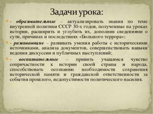 - образовательные – актуализировать знания по теме внутренней политики СССР 3