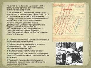 Убийство С. М. Кирова 1 декабря 1934 г. послужило предлогом для новой волны