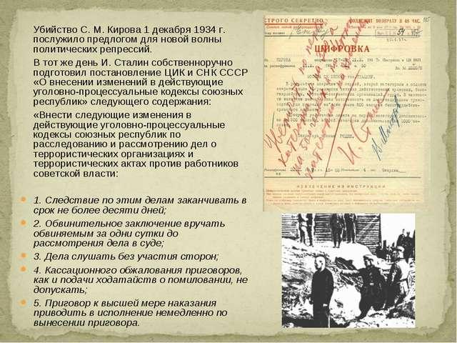 Убийство С. М. Кирова 1 декабря 1934 г. послужило предлогом для новой волны...