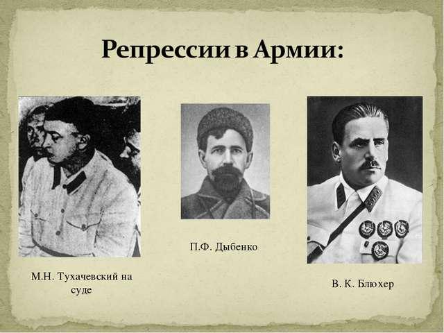 М.Н. Тухачевский на суде В. К. Блюхер П.Ф. Дыбенко