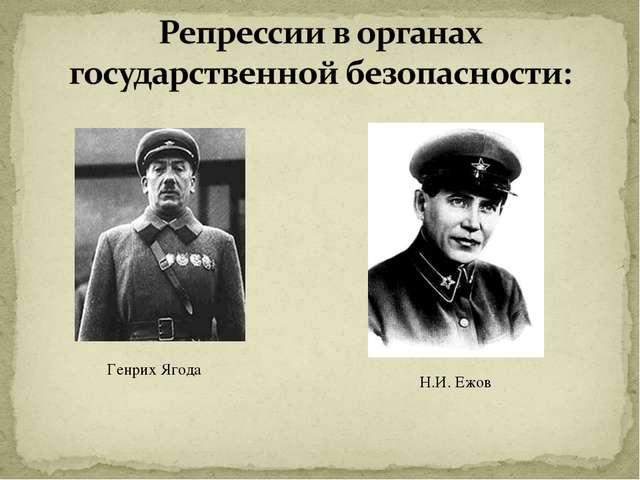 Генрих Ягода Н.И. Ежов