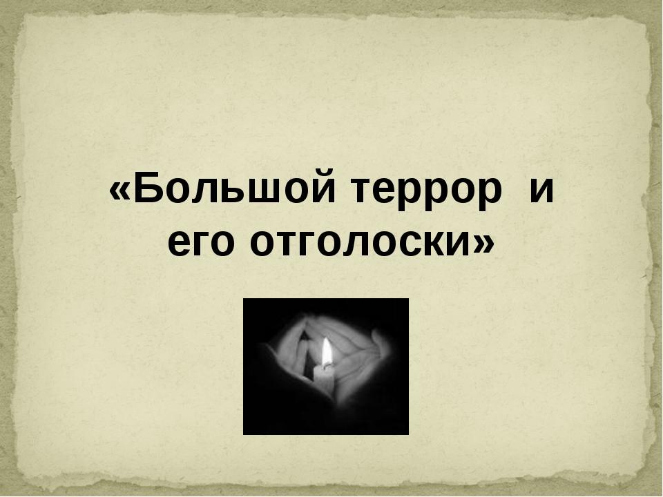 «Большой террор и его отголоски»