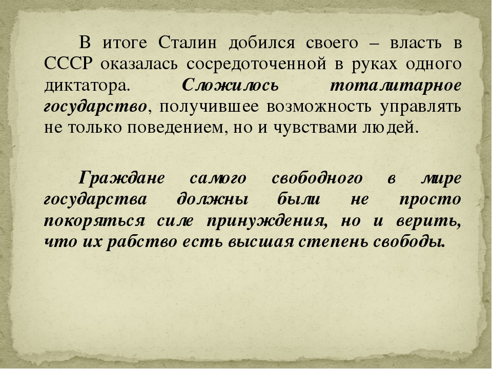 В итоге Сталин добился своего – власть в СССР оказалась сосредоточенной в р...