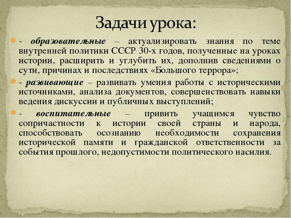 - образовательные – актуализировать знания по теме внутренней политики СССР 3...
