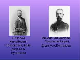 Николай Михайлович Покровский, врач, дядя М.А. Булгакова Михаил Михайлович По