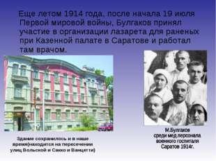 Здание сохранилось и в наше время(находится на пересечении улиц Вольской и Са