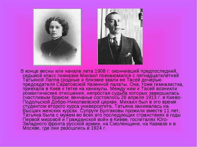 В конце весны или начале лета 1908 г. окончивший предпоследний, седьмой клас...