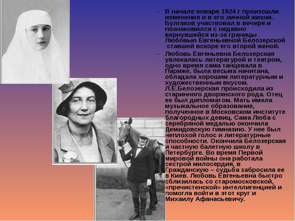 В начале января 1924 г произошли изменения и в его личной жизни.. Булгаков уч...