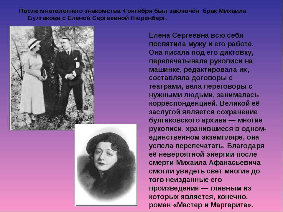 После многолетнего знакомства 4 октября был заключён брак Михаила Булгакова...